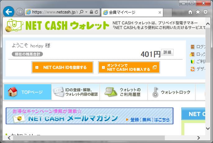 NET CASH ウォレット.png